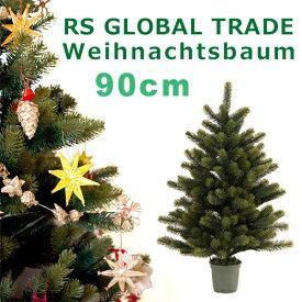 RS Global Trade RSグローバルトレード社 RGT クリスマスツリー 90cm 〜ドイツ・RS Global Trade(RSグローバルトレード社)の本物のもみの木そっくりなクリスマスツリーです。【ラッピング不可】