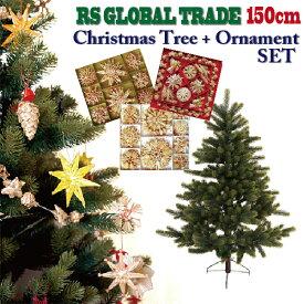 RS Global Trade RSグローバルトレード社 RGT クリスマスツリー 150cm オーナメントセット〜ドイツ・RS Global Trade(RSグローバルトレード社)の本物のもみの木そっくりなクリスマスツリーです。【ラッピング不可】