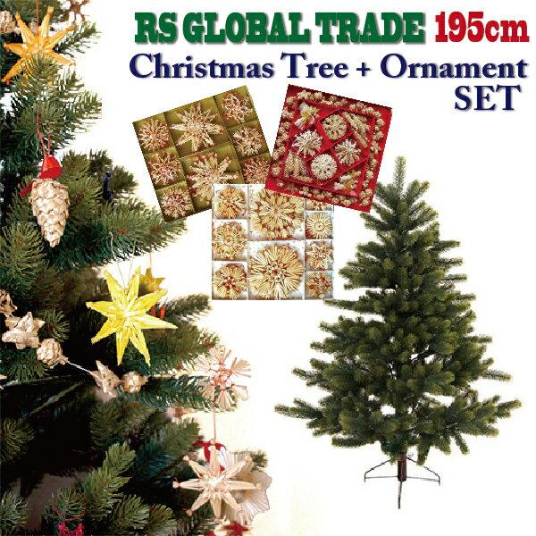 RS Global Trade RSグローバルトレード社 RGT クリスマスツリー 195cm オーナメントセット〜ドイツ・RS Global Trade(RSグローバルトレード社)の本物のもみの木そっくりなクリスマスツリーです。【ラッピング不可】