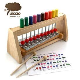 IL LECCIO イル・レシオ社 キシローナ Xylona〜イタリアの玩具メーカーIL LECCIO(イル・レシオ社)のユニークな鉄琴「キシローナ」です。Naef(ネフ社)のクルト・ネフ氏がデザインをしています。