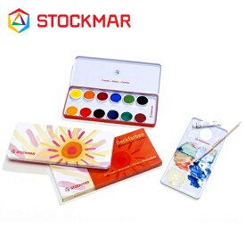 [メール便可] Stockmar シュトックマー社 固形水彩絵の具 13色 缶〜ドイツ、Stockmar(シュトックマー社)の綺麗な色の交わりを楽しめる高い透明性を持つ色鮮やかな水彩絵具です。