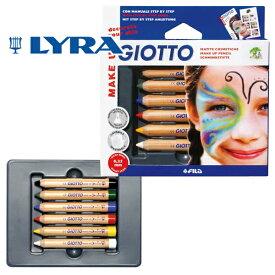 LYRA リラ社 フェイスペイント 基本色 6色セット〜ドイツ・LYRA(リラ社)のペンシルタイプのフェイスペイント基本色6色セットです。水で簡単に落とせます。様々なシーン・イベントで活躍します。