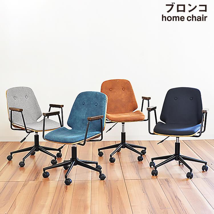 【送料無料】オフィスチェア ブロンコ デスクチェア パソコンチェア PCチェア レトロデザイン 書斎椅子 イス 回転 昇降チェア 肘付き ファブリック レザー マラソンポイント5倍