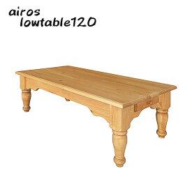 【送料無料】センターテーブル120 幅 引出付 country Atelier リビング 木製 無垢 パイン材 木目 ナチュラル カントリー エコ
