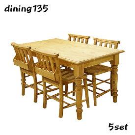 【送料無料】ダイニング5点セット135 幅 引出付 country Atelier 食卓 テーブル チェア 木製 無垢 パイン材 木目 ナチュラル カントリー エコ