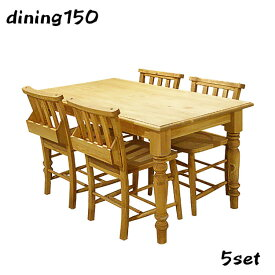 【送料無料】ダイニング5点セット150 幅 引出付 country Atelier 食卓 テーブル チェア 木製 無垢 パイン材 木目 ナチュラル カントリー エコ