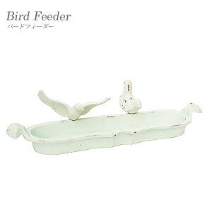 23日からポイント最大18倍 バードフィーダー 鉄鋳物 鳥 ガーデン 庭 餌入れ 白 【送料無料】