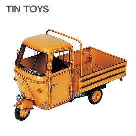 マラソンポイント5倍 在庫少 要確認 ブリキのおもちゃ tricycle yellow 置物 インスタ映え オブジェ インテリア小物 レトロ アンティーク 車 【送料無料】