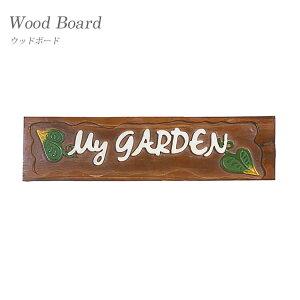 マラソン期間中ポイント最大18倍 在庫少要確認 ウッドボード My Garden インテリア 庭 ガーデニング プレート 置物 オブジェ 木製 インスタ映え 【送料無料】