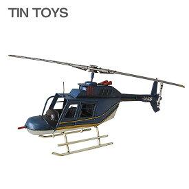 ブリキのおもちゃ mono helicopter ヘリコプター 飛行機 航空機 玩具 置物 インスタ映え オブジェ インテリア小物 レトロ アンティーク 乗り物 送料無料