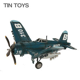 在庫少要確認 ブリキのおもちゃ fighter 軍用機 戦闘機 飛行機 航空機 玩具 置物 インスタ映え オブジェ インテリア小物 レトロ アンティーク 車 乗り物 【送料無料】