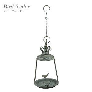 23日からポイント最大18倍 バードフィーダー 餌入れ 鉄 鳥 ガーデン 庭 アンティーク 81245 【送料無料】