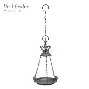 23日からポイント最大18倍 バードフィーダー 餌入れ 鉄 鳥 ガーデン 庭 アンティーク 81246 【送料無料】