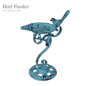 23日からポイント最大18倍 バードフィーダー 野鳥 観察 鉄鋳物 鳥 ガーデン 庭 餌入れ クラシック 優雅 アンティーク 小鳥 ことり 餌やり 【送料無料】
