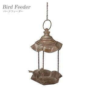マラソン期間中店内商品point最大20倍 バードフィーダー 野鳥 観察 鉄製 鳥 ガーデン 庭 餌入れ クラシック 優雅 アンティーク 小鳥 ことり 餌やり 送料無料
