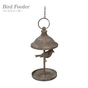 23日からポイント最大18倍 バードフィーダー 野鳥 観察 鉄製 鳥 ガーデン 庭 餌入れ クラシック 優雅 アンティーク 小鳥 ことり 餌やり 【送料無料】