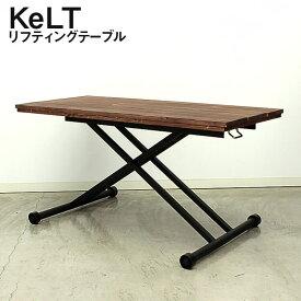 【送料無料】リフティングテーブルケルト/KeLT Lifting Table 昇降テーブル デスク 机 作業台 無段階高さ調節 リビング ダイニング 木製 天然木 スチール オイル 西海岸風