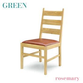 GREEN rosemary サイドチェア B オーク R-008 リビング ダイニング イス 椅子 セラウッド塗装 グリーン ローズマリー 【送料無料】