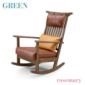 20日ポイント5倍 【送料無料】GREEN rosemary ロッキングチェア ウォールナット R-011 本革 PVC リビング イス 椅子 パーソナルチェア セラウッド塗装 グリーン ローズマリー