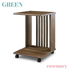 GREEN rosemary サイドワゴン ウォールナット R-027 収納 ラック テーブル キャスター 木製 セラウッド塗装 グリーン ローズマリー 【送料無料】