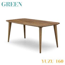 30日店内商品ポイント最大18倍 GREEN YUZU ダイニングテーブル B 160 ウォールナット Y-023 食卓 机 木製 セラウッド塗装 グリーン ユズ 【送料無料】