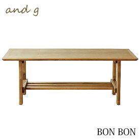 マラソンポイント8倍 and g アンジー シリーズ リビングテーブル センターテーブル テーブル table 120幅 木製 ナチュラル nora ノラ bonbon ボンボン 3+13+14 【送料無料】