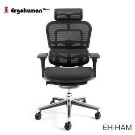 マラソンポイント8倍 エルゴヒューマン チェアー EH-HAM Ergohuman 人間工学 多機能 メッシュ ハイタイプ オフィス 高品質 KMD31 【送料無料】