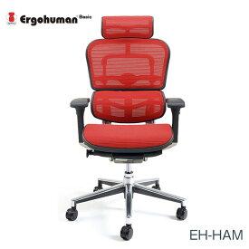 マラソンポイント8倍 エルゴヒューマン チェアー EH-HAM Ergohuman 人間工学 多機能 メッシュ ハイタイプ オフィス 高品質 KMD32 【送料無料】