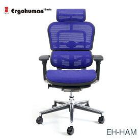 マラソンポイント8倍 エルゴヒューマン チェアー EH-HAM Ergohuman 人間工学 多機能 メッシュ ハイタイプ オフィス 高品質 KMD35 【送料無料】