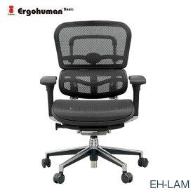 マラソンポイント8倍 エルゴヒューマン チェアー EH-LAM Ergohuman 人間工学 多機能 メッシュ ロータイプ オフィス 高品質 KM11 【送料無料】