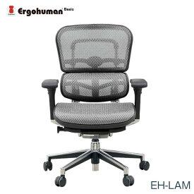 マラソンポイント8倍 エルゴヒューマン チェアー EH-LAM Ergohuman 人間工学 多機能 メッシュ ロータイプ オフィス 高品質 KM16 【送料無料】