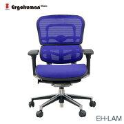エルゴヒューマンチェアーEH-LAM