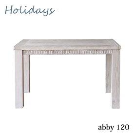 在庫少要確認 holidays ホリデー テーブル ダイニングテーブル table 120cm 食卓 古材 木製 シャビーシック nora ノラ アビー 【送料無料】