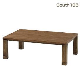 こたつ こたつ台 こたつテーブル 135幅 継脚付 コタツ 炬燵 木製 サウス 【送料無料】