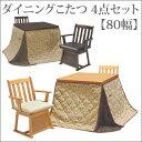 【送料無料】高座卓 こたつ4点セット 80幅 肘付き(ハイタイプ ダイニングコタツ 炬燵 食卓 こたつ台 布団 椅子 イス …