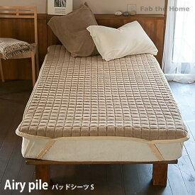 パッドシーツ / シングル※本商品はベッドシーツ1枚です 寝具 ベッドパット パイル 綿 ※本商品はパッドシーツ1枚です