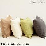 枕用カバー/Lサイズ1枚(ダブルガーゼ・寝具・ピローケース・綿)【春の新生活フェア2012】