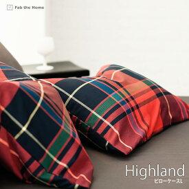 15日ポイント8倍 ピローケース 枕用カバー カバー Lサイズ 寝具 パプリカ ツイルチェック 綿 Fab ファブザホーム ハイランド
