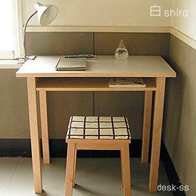 【送料無料】 国産 白 shiroシリーズ sava SUGIKOUJOU デスク スモールサイズ 机 杉工場 日本製 ワーキングデスク ライティングデスク 作業台 作業テーブル リビングダイニング
