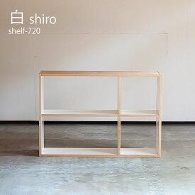 週末店内商品ポイント最大20倍 在庫少要確認 2021年度 白 shiro シリーズ sava SUGIKOUJOU シェルフ 書棚 ラック shelf 杉工場 日本製 長方形 ホワイト ナチュラル shelf720 送料無料