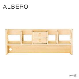2019年度 杉工場 学習机用 ロー棚 《アルベロ》※本商品は上置のみになります 国産 収納 上置き ブックスタンド ヒノキ