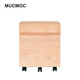 【送料無料】2019年度 杉工場 学習机用 ワゴン 《MUCMOC》※本商品はワゴンのみです ムクモック 収納 キャビネット チェスト 国産 木製 アルダー