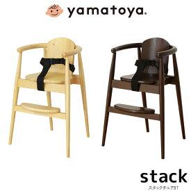 ベビーチェア ベビーハイチェア 赤ちゃん 椅子 chair 1歳半から シンプル お洒落 調整ベルト付き 重ね置き スタックチェア stack 【送料無料】