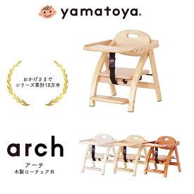 店内商品ポイント10倍 アーチ木製ローチェア3 テーブル付 折りたたみ式 ロータイプ ベビーチェア キッズチェア 木製椅子 赤ちゃん 大和屋 yamatoya 【送料無料】