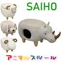 スツール アニマルスツール 椅子 チェア 収納 収納付き お片付け キッズ 子供部屋 かわいい 動物 サイ SAIHO 組立て簡…