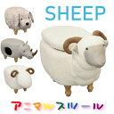 スツール アニマルスツール 椅子 チェア フタ付き 収納 収納付き お片付け キッズ 子供部屋 かわいい 動物 羊 ひつじ …