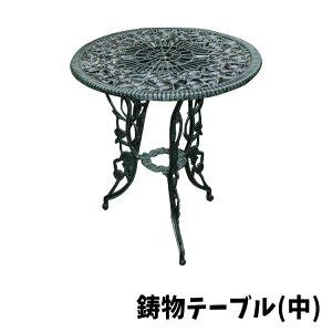 テーブル アルミ鋳物テーブル table 鋳物 青銅色 組立品 ナチュラル リビング ガーデン お庭 インテリア ジャービス商事 送料無料