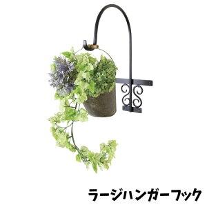 在庫極少要確認 ハンガー ラージハンガーフック アイアン W200×H450×D300 フック ガーデンニング ガーデン お庭 インテリア ジャービス商事 送料無料