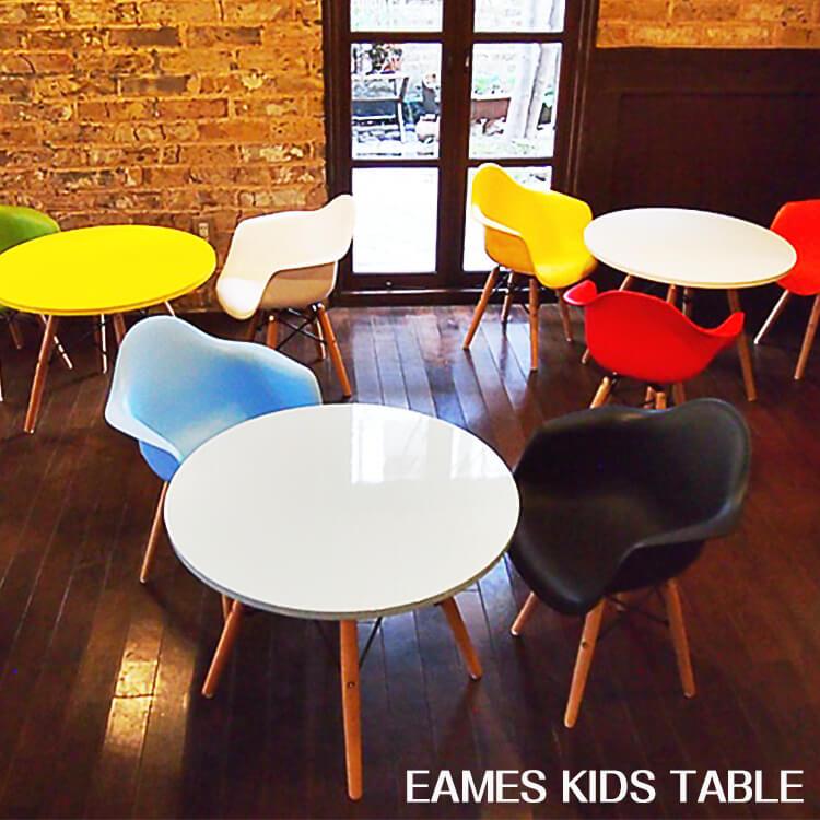 【送料無料】イームズテーブル Eames キッズ 円形テーブル リプロダクト 子供用 ミニテーブル 子供机デザイナーズ ポイント5倍