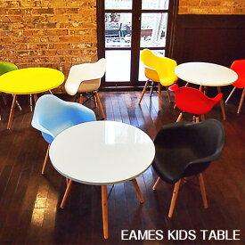 週末ポイント5倍 イームズテーブル Eames キッズ 円形テーブル リプロダクト 子供用 ミニテーブル 子供机デザイナーズ 【送料無料】
